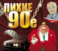 Я иду, шагаю по Москве-2: Лихие 90-е