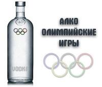 Алко олимпийские игры