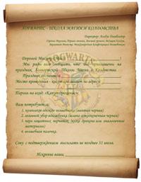 Гарри Поттер сценарий праздника