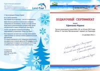 Подарочные сертификаты турагентства