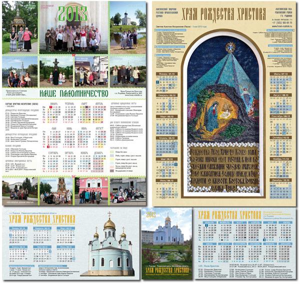 Календари православного  храма