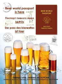 плакат пиво постер экскурсии пивной паспорт