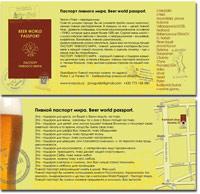 пивные паспорта