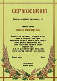 Сертификат Мастера Пивоварения