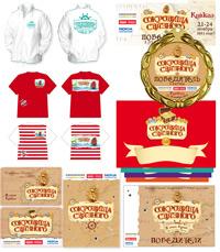 куртки, футболки и флаги команд, флаг победителя, медали и кубок победителя, флешки, пакеты