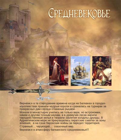Квест-РПГ Средневековье - Черногория, Хорватия