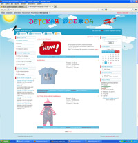 сайт детская одежда