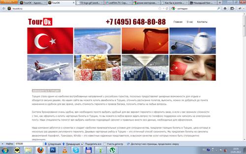 Билеты в Турцию